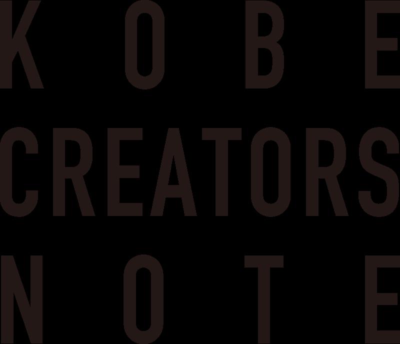 KOBE CREATORS NOTE 神戸のクリエイティブを発信するウェブサイト